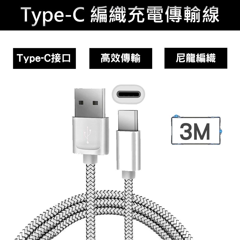 Type-C 編織充電傳輸線-銀(3M)