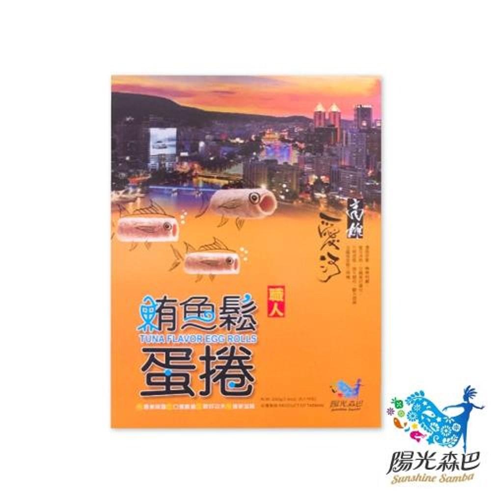 味一食品 職人鮪魚鬆蛋捲x4盒(40g*4包/盒) 高雄愛河款