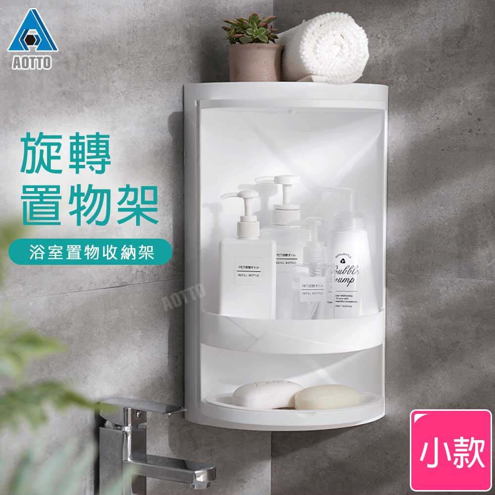 【AOTTO】雙層三角旋轉多功能置物收納架-小款(浴室置物架 收納櫃 小款