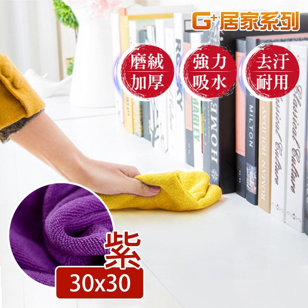 【G+居家】加厚 強力吸水擦拭布30×30公分(紫色-6入組)