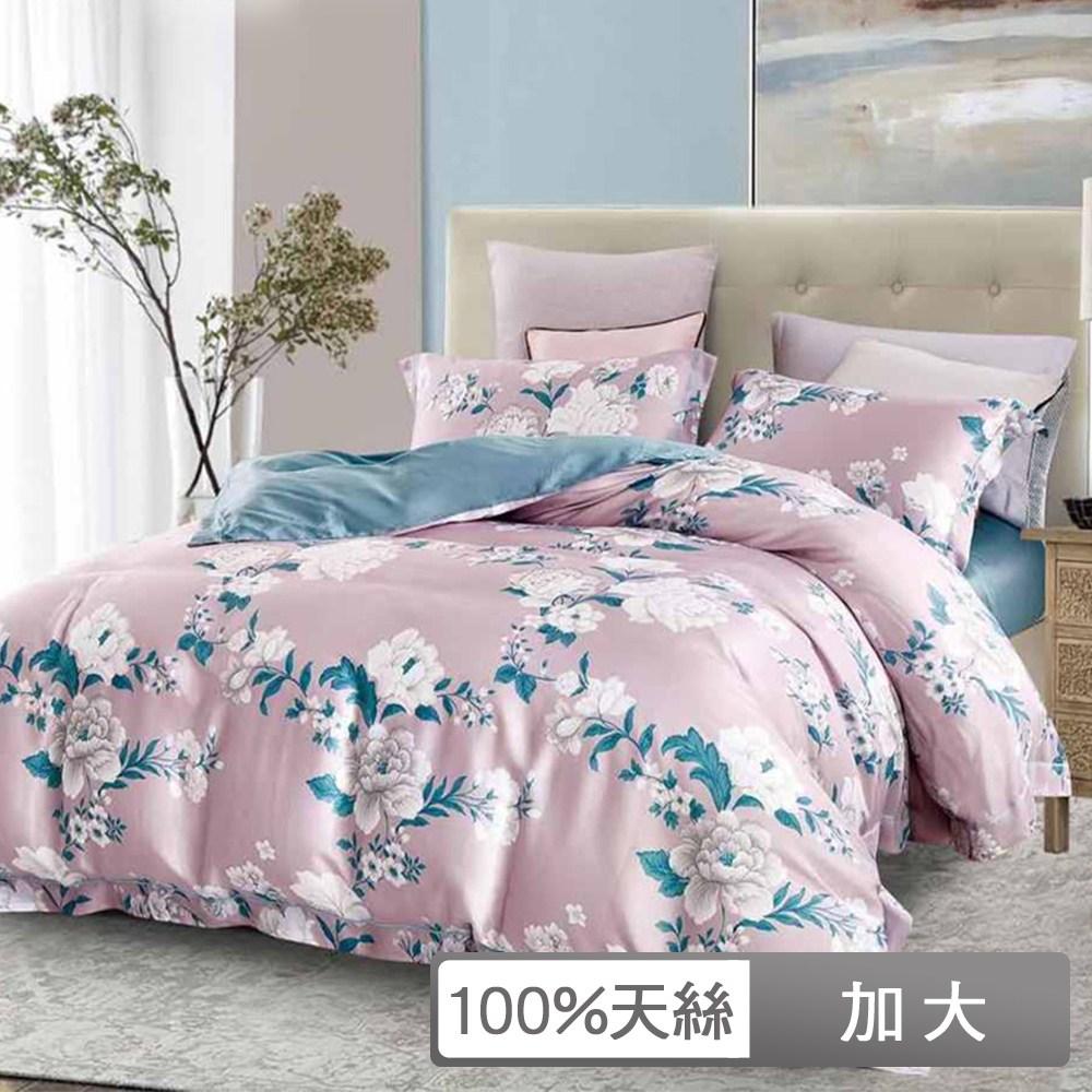 【貝兒居家】60支100%天絲三件式床包組慕戀粉(加大)