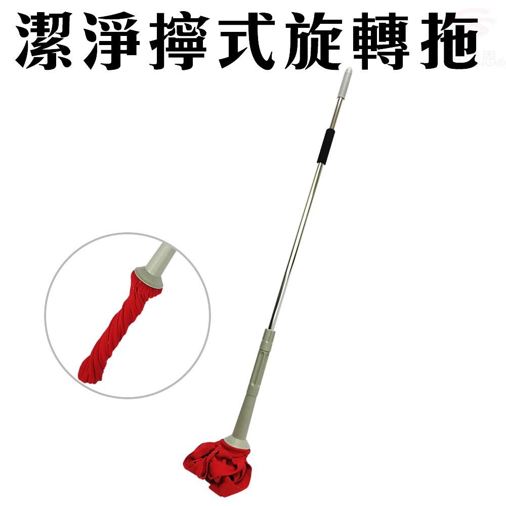 金德恩 台灣專利製造 潔淨自擰式乾溼兩用旋轉拖把132cm/免碰水件