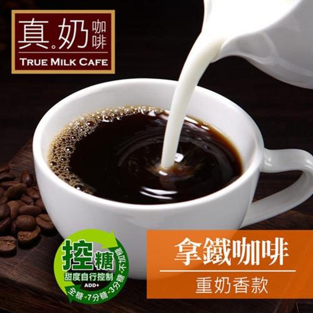 歐可 真奶咖啡 拿鐵咖啡 (重奶香款) 8包/盒X3