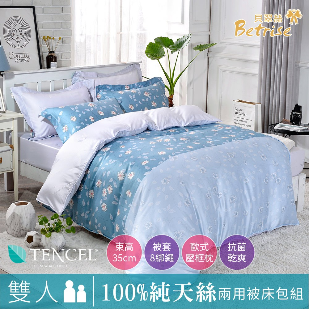 【Betrise覺醒】雙人-100%奧地利天絲四件式兩用被床包組