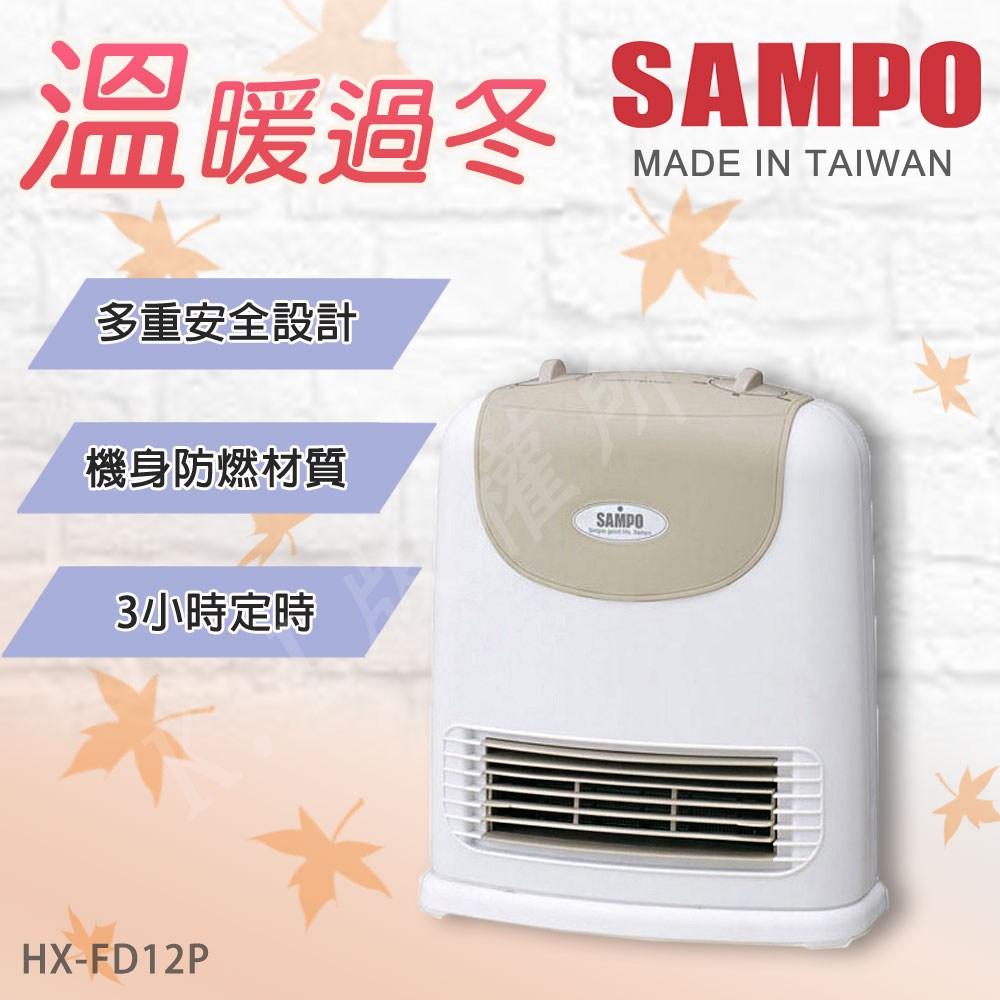 【聲寶】陶瓷式電暖器 HX-FD12P
