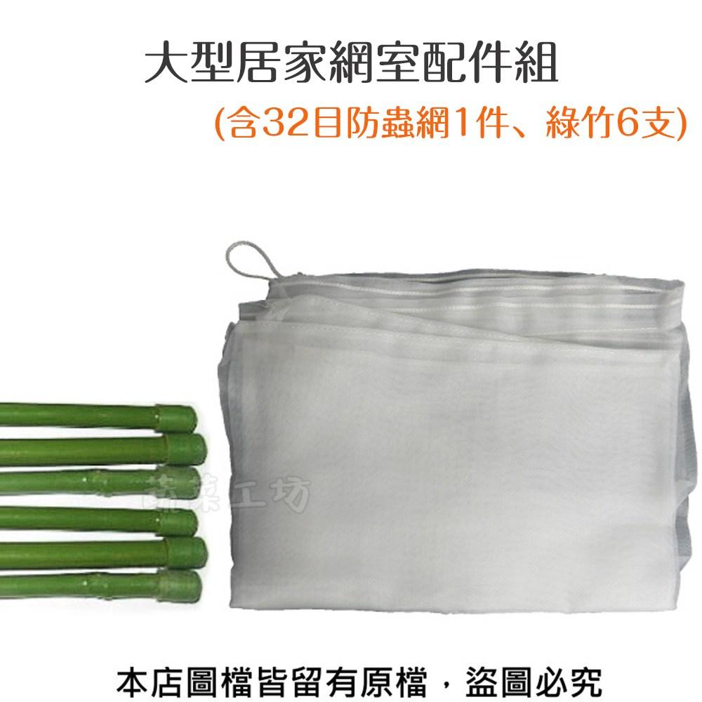 大型居家網室配件組(含32目防蟲網1件、綠竹6支)