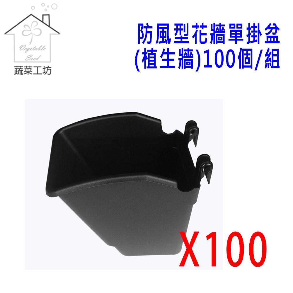 防風型花牆單掛盆(植生牆)100個/組