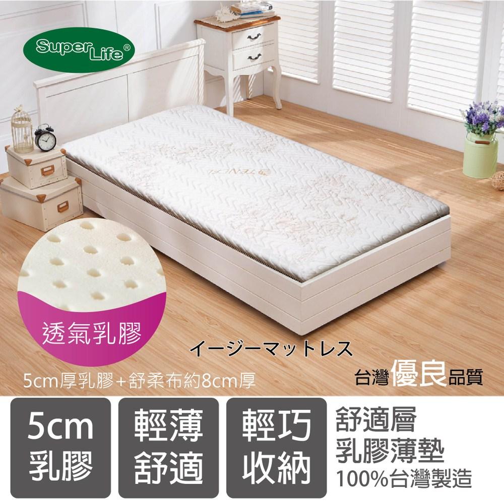 【SuperLife】單人MIT舒適層乳膠透氣薄床墊8cm厚90x186公分