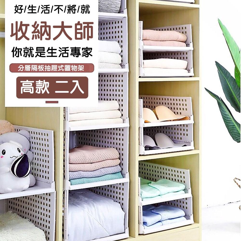 【媽媽咪呀】可折疊多層置物架/折疊抽取式衣櫃/收納架(高款2入)高款 2入