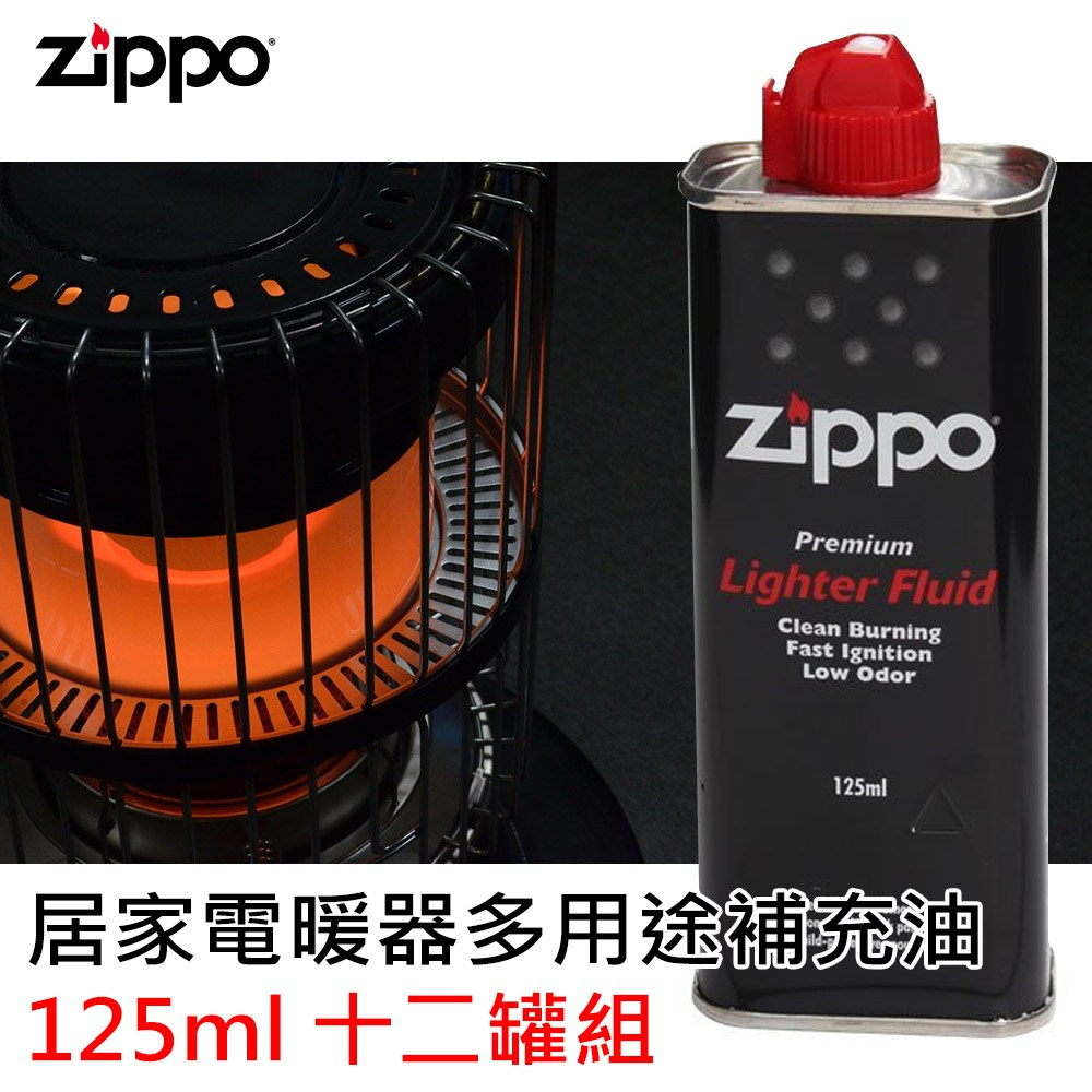Zippo原廠煤油 居家電暖器多用途補充油 125ml 十二罐組