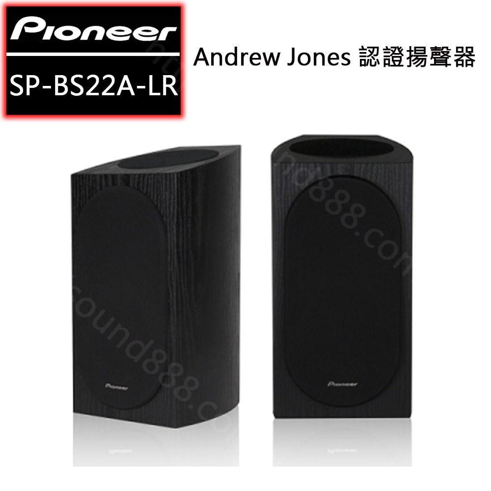 先鋒 Pioneer SP-BS22A-LR 環繞喇叭
