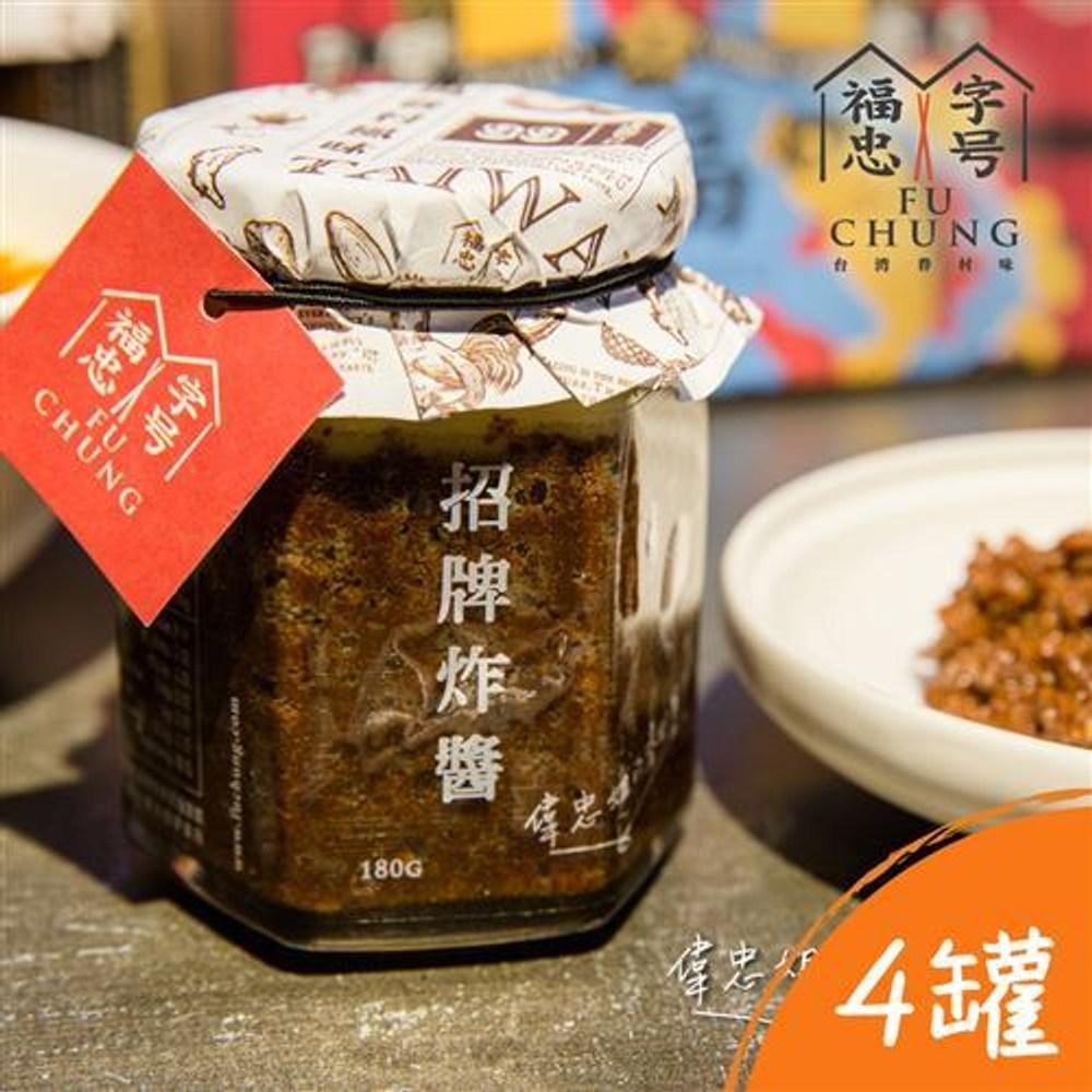 福忠字號-招牌炸醬180克4罐