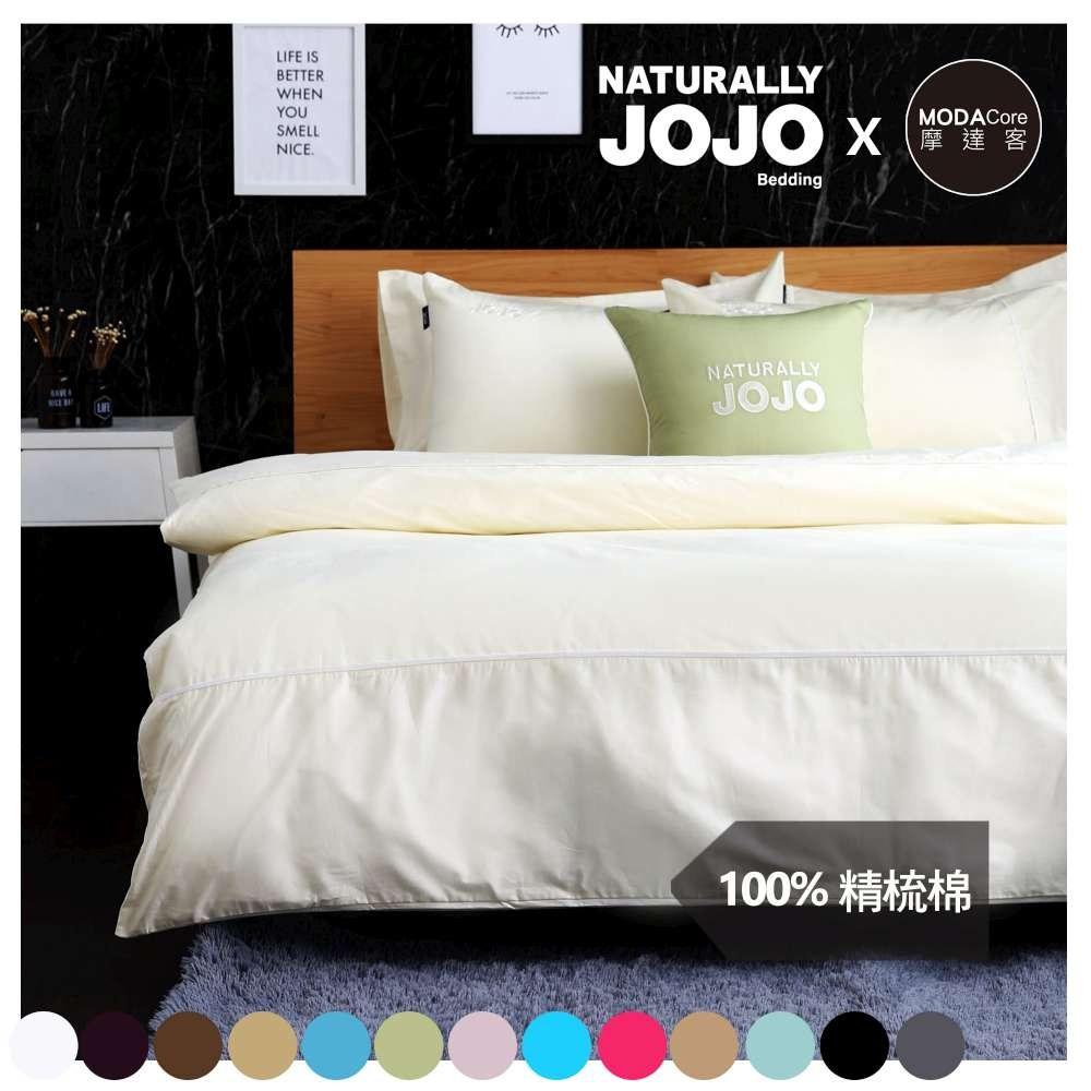 NATURALLY JOJO 摩達客推薦-素色精梳棉床包組-標準雙人5*6.2尺象牙白