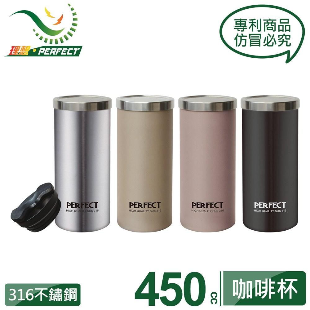 【PERFECT 理想】極緻316真空雙蓋咖啡杯450cc450cc金色