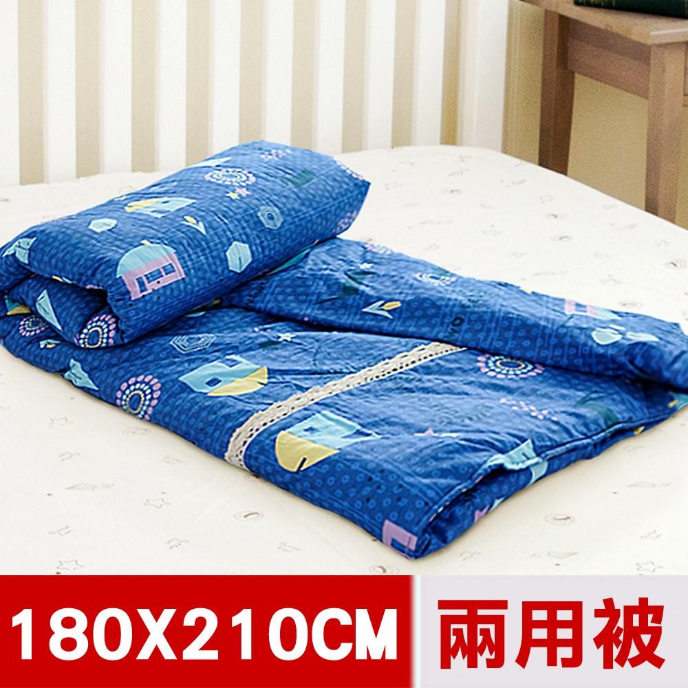 【米夢家居】原創夢想家園系列-台灣製造精梳純棉兩用被套(深夢藍)-雙人