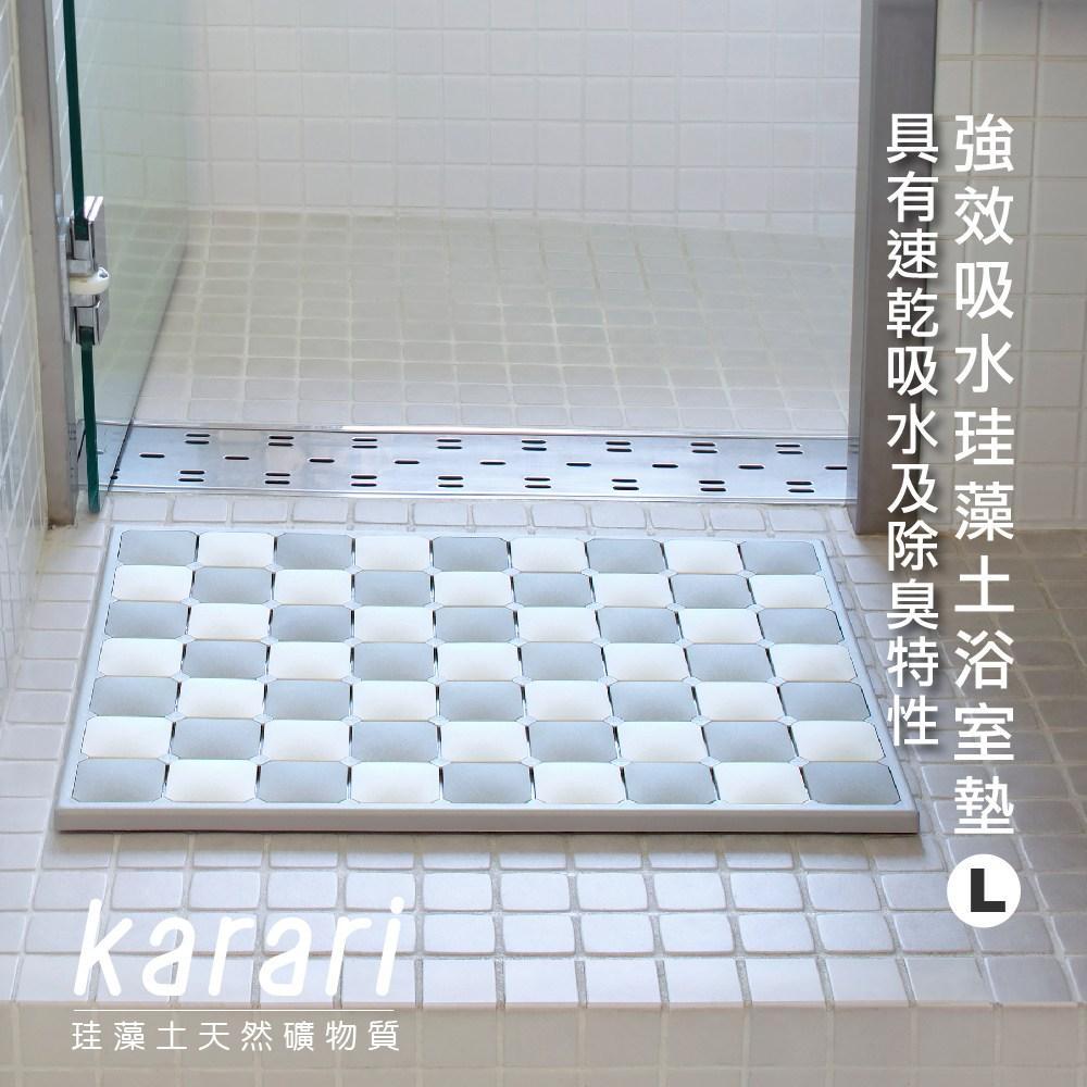 日本karari 珪藻土瓷磚速乾浴室地墊(L)HO1915