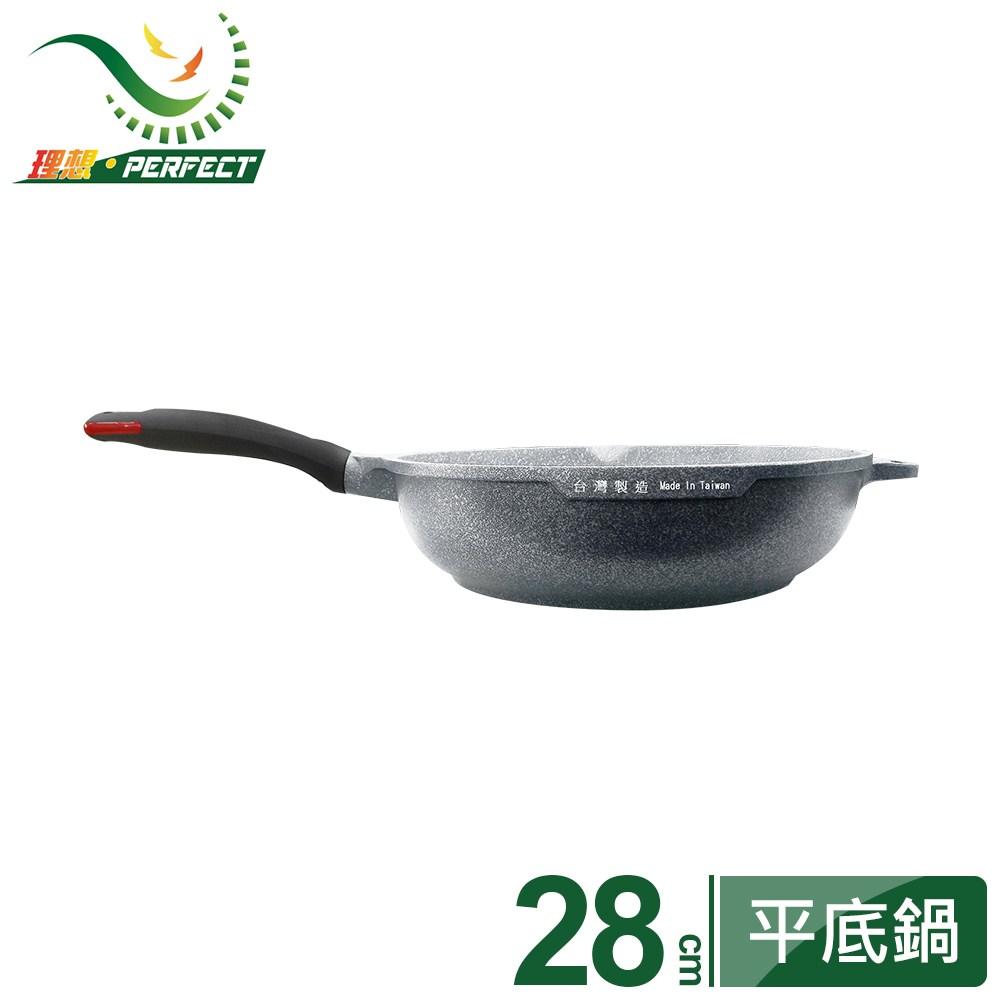 【PERFECT 理想】極致鑄造不沾平底鍋28cm(無蓋)平底鍋28cm無蓋