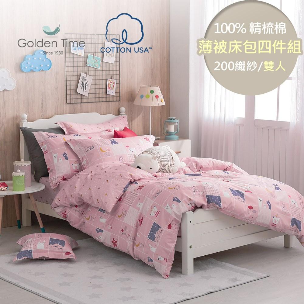 GOLDEN-TIME-晚安熊熊200織精梳棉薄被套床包組(粉-雙人)