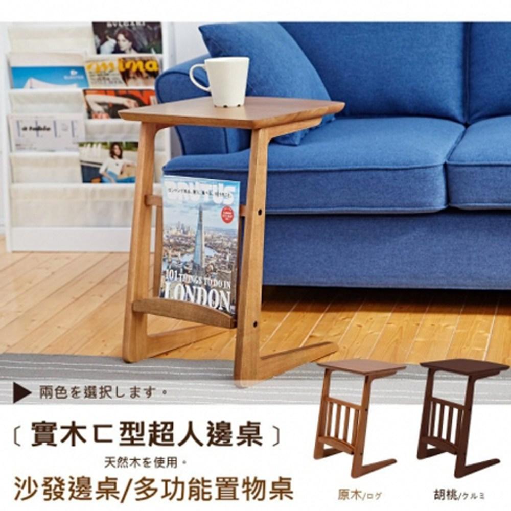 【班尼斯】日本熱賣【ㄈ型超人實木邊桌】 MIT-原木色