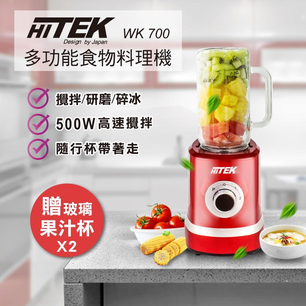 【HITEK】多功能食物料理機 WK-700 (玻璃杯雙杯組)