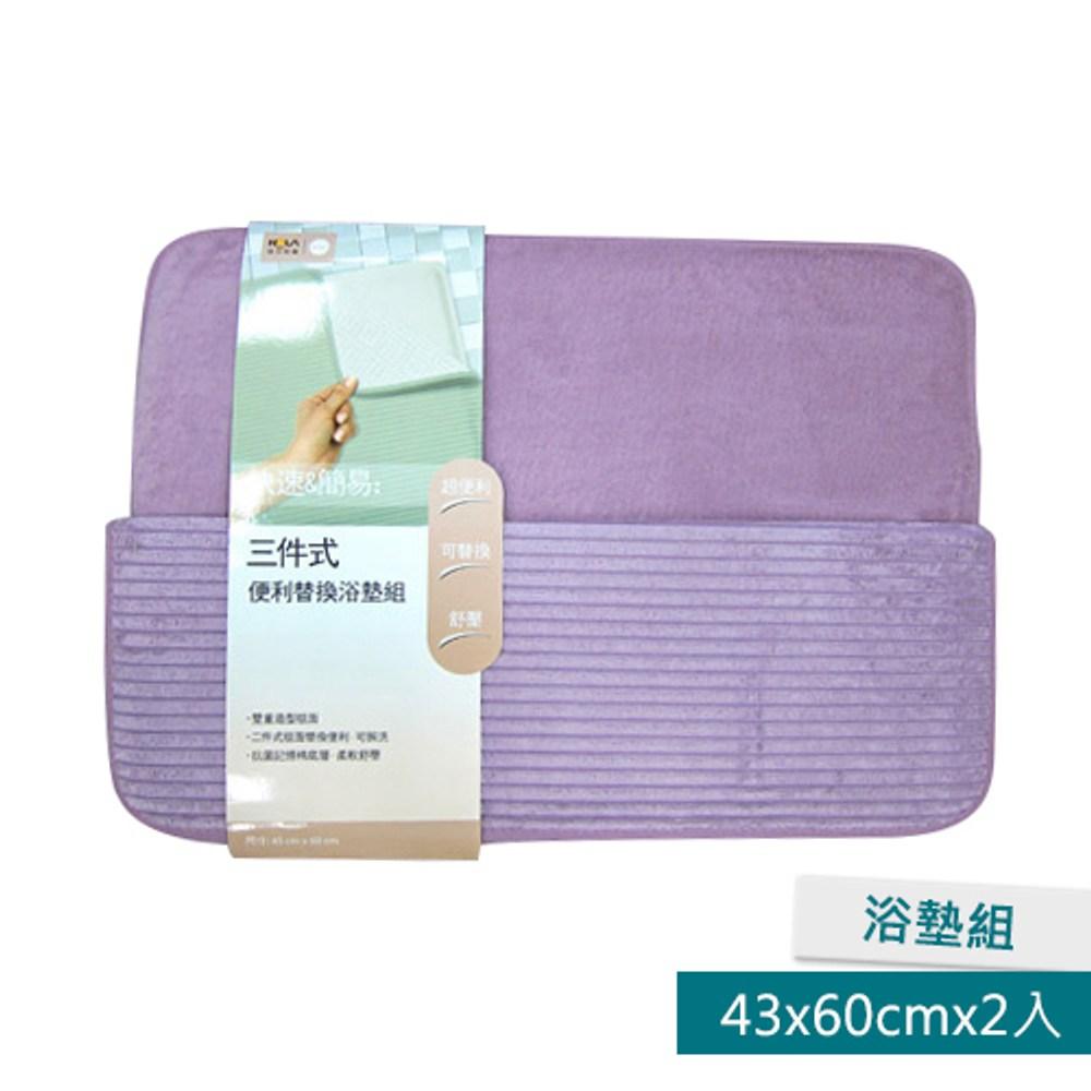 三件式便利替換浴墊組43x60cm 紫x2入