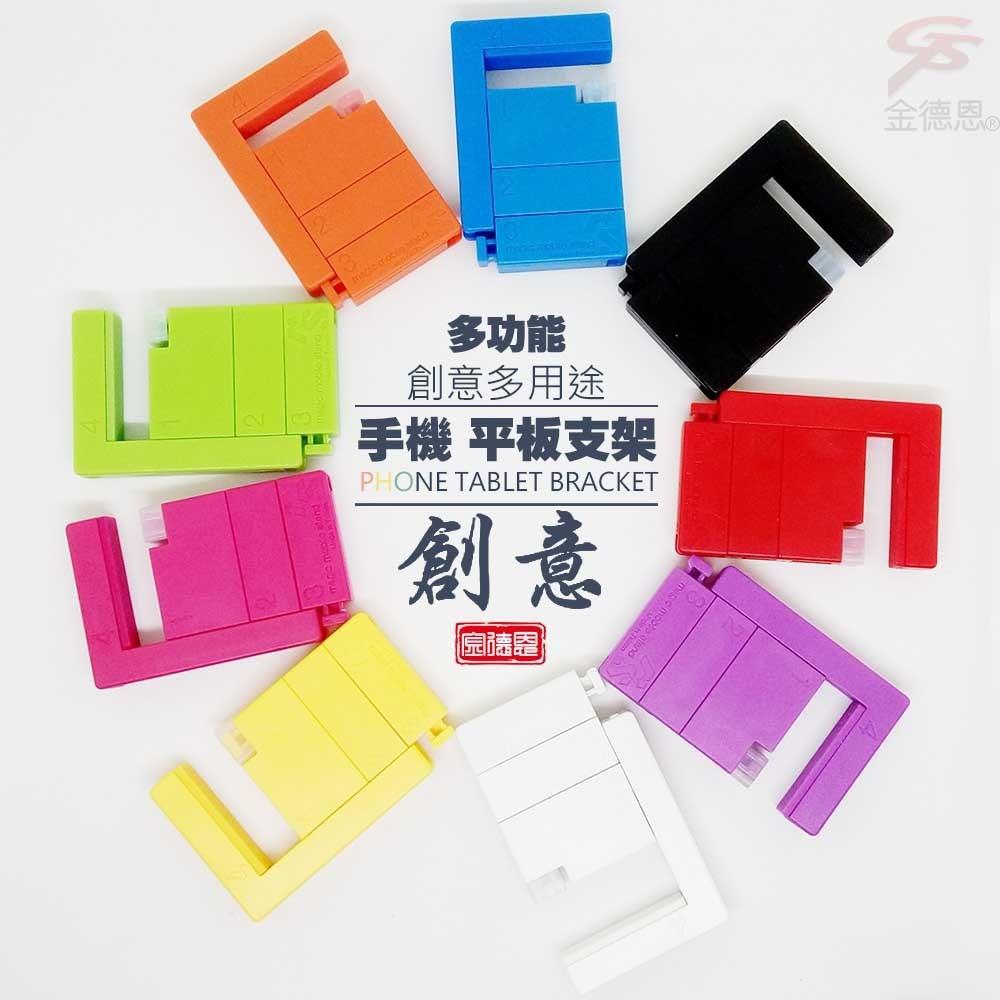 金德恩 台灣製造 專利積木式萬用手機平板架 白