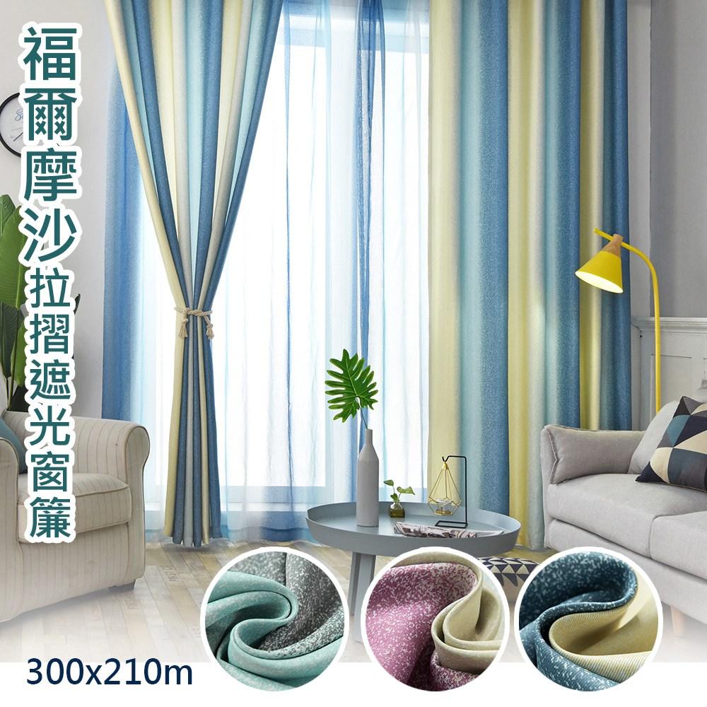 【三房兩廳】福爾摩沙抗UV紫外線遮光窗簾300x210/1窗是2片組合福爾摩沙藍色