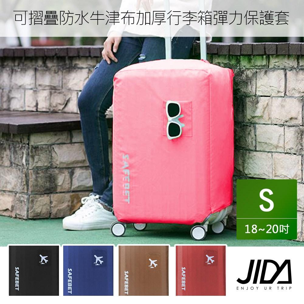 【韓版】可摺疊防水牛津布加厚行李箱彈力保護套(18-20吋)藍色