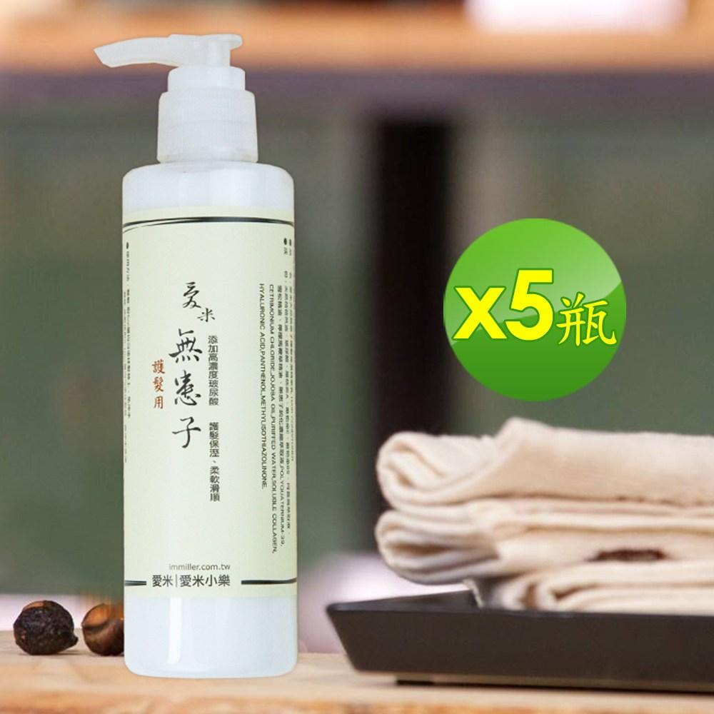 愛米 - 天然無患子護髮保濕精華乳x5瓶 IM-SOAPBERRY-0