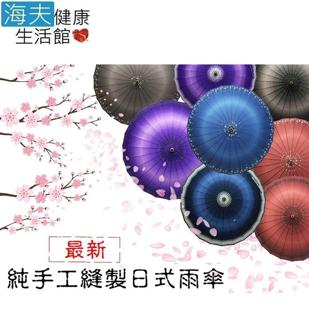 【海夫健康生活館】新款24K手工 抗UV 日式傘 雨傘(LY0018)白點(灰)