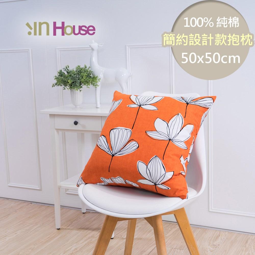 IN-HOUSE-簡單系列純棉抱枕-手繪葉脈(橘-50x50cm)
