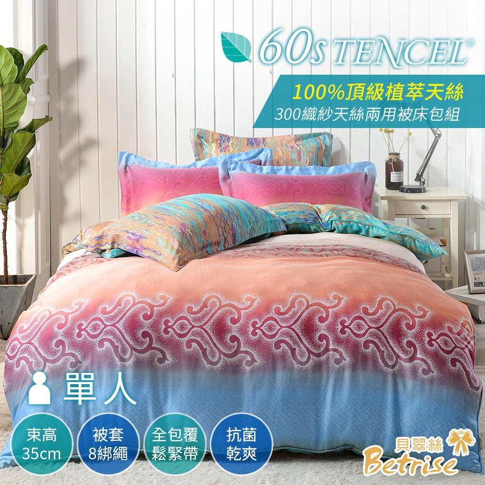 【Betrise風中奇緣】單人300織紗100%天絲三件式兩用被床包組