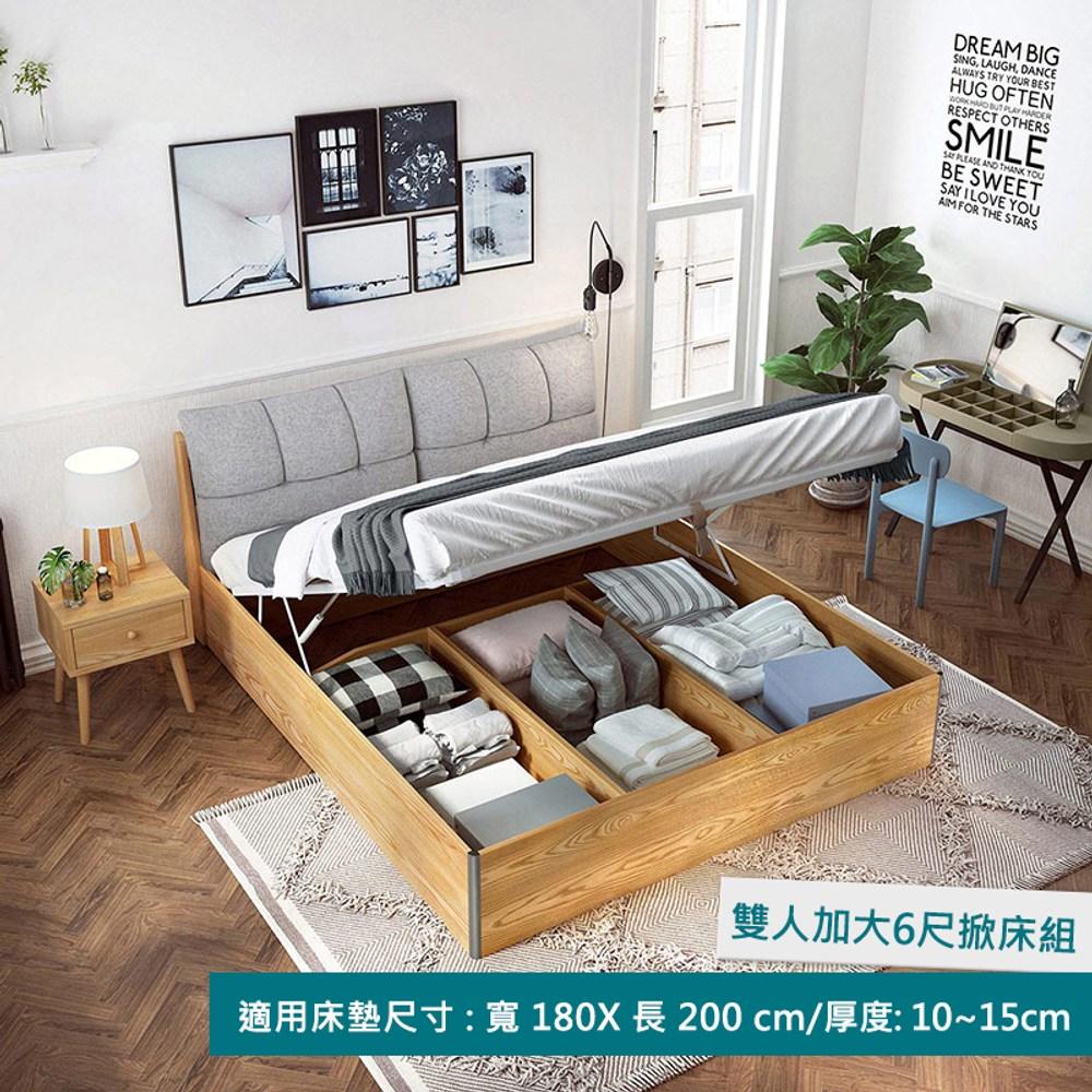 林氏木業北歐簡約原木色白蠟木雙人加大6尺180x200cm 掀床架EN1A-灰色V2