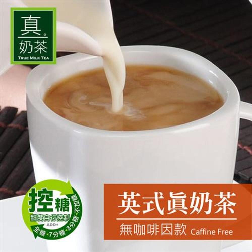 歐可 英式真奶茶(無咖啡因款) 8包/盒X3