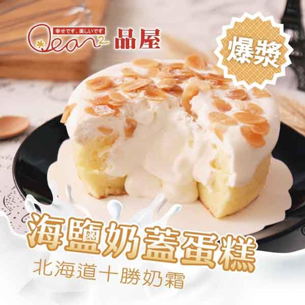 品屋.海鹽奶蓋蛋糕(120g±5%顆,共4顆)*超人氣預購*