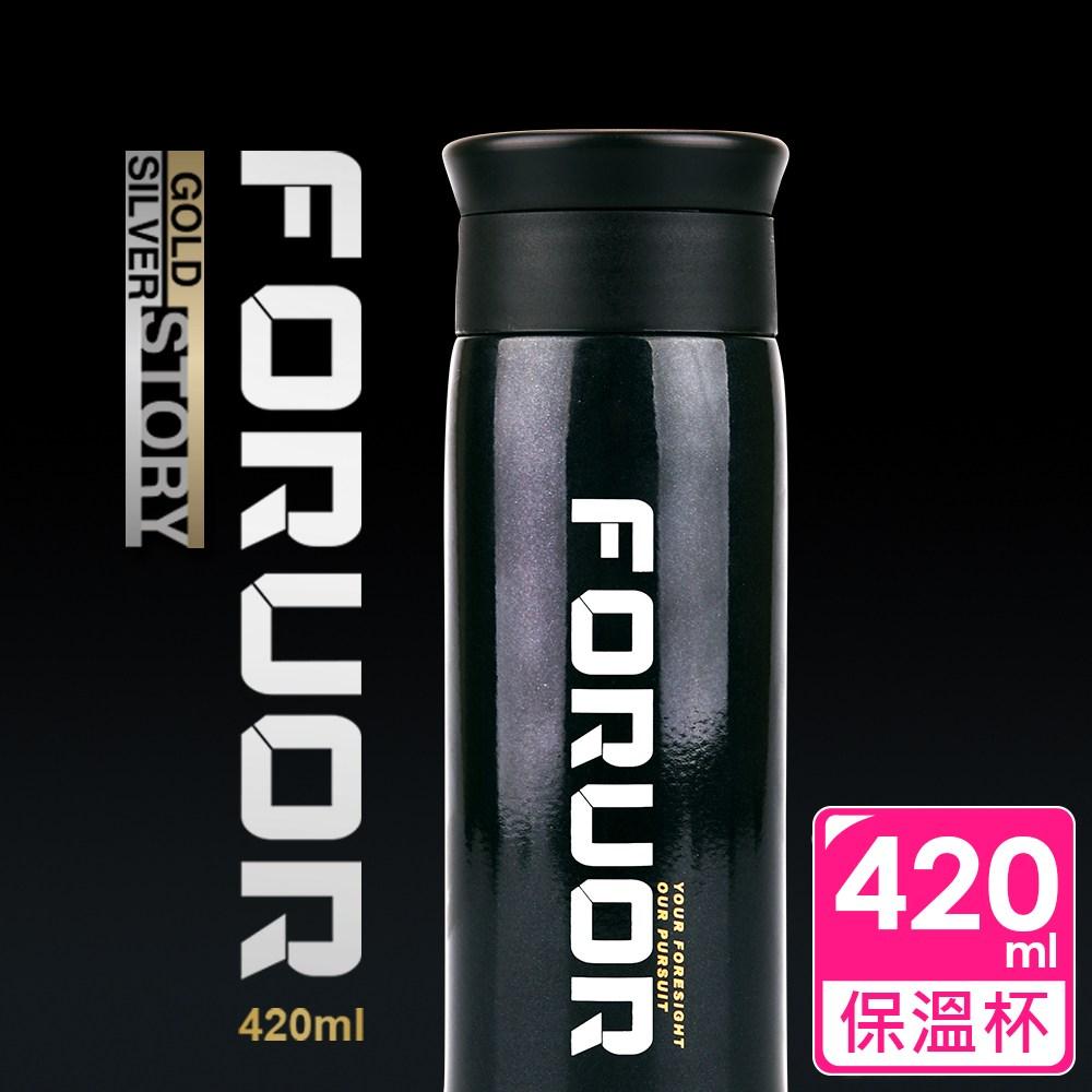 【FORUOR】黑金#304不鏽鋼真空旋蓋保溫杯(420ml)