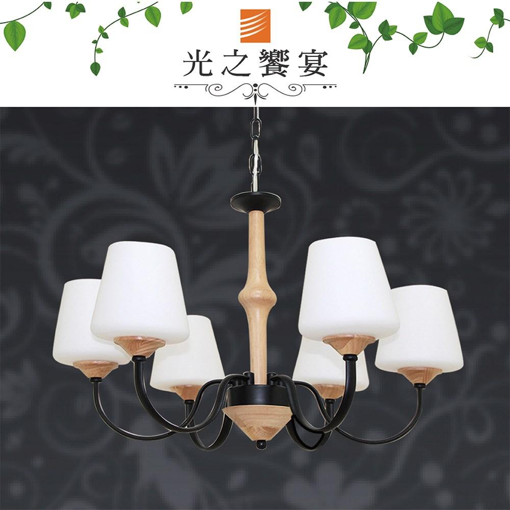 【光之饗宴】原木科爾6吊燈