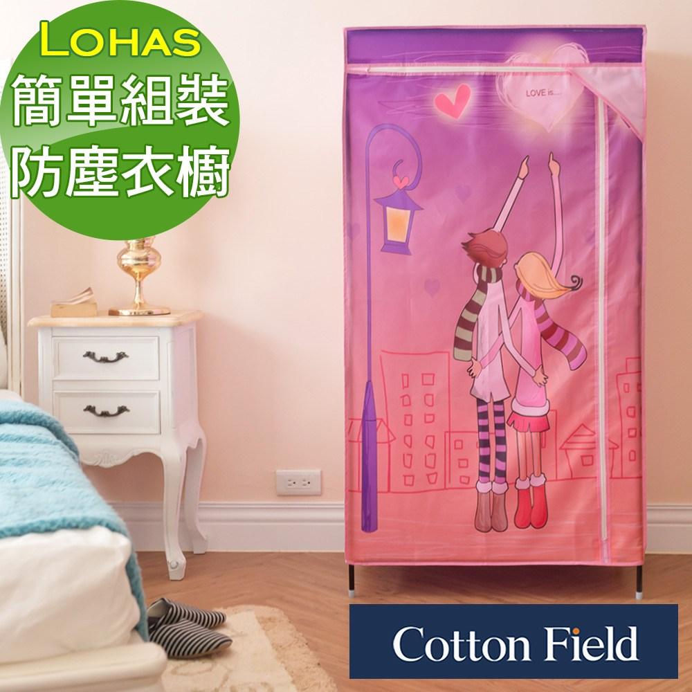 棉花田【薇拉】簡易組裝時尚防塵衣櫥