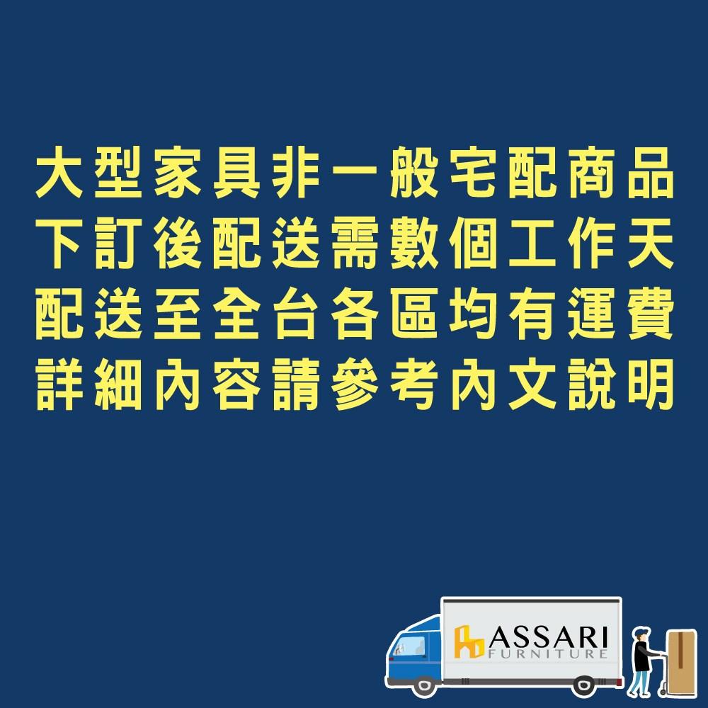 ASSARI-溫妮雙色床片床組(雙大6尺)