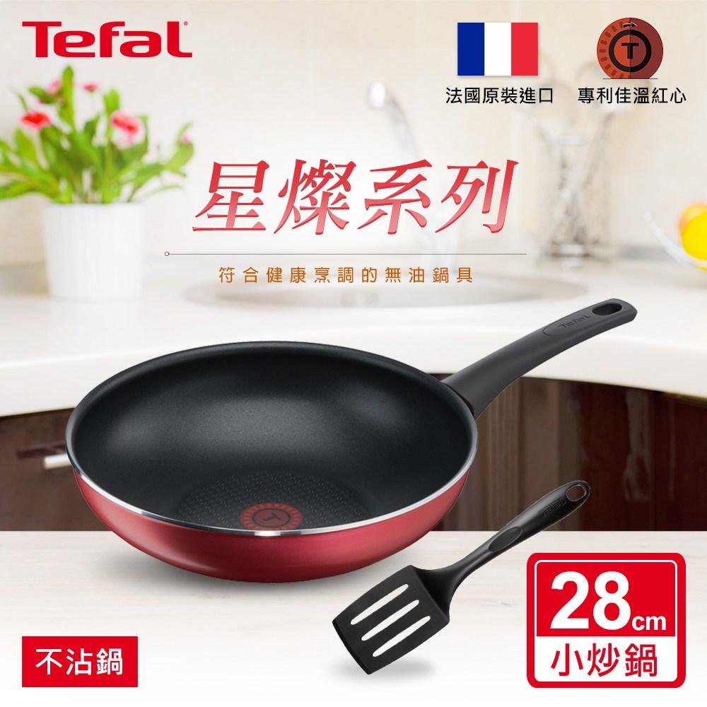 【Tefal 特福】星燦系列28CM不沾小炒鍋+鍋鏟 法國製