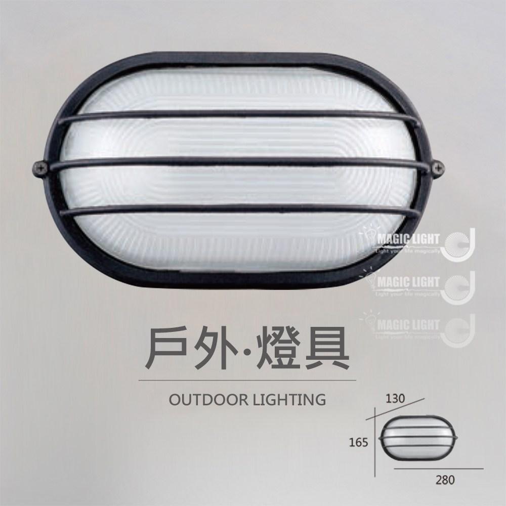 【光的魔法師 Magic Light】橢圓戶外壁燈(景觀壁燈)