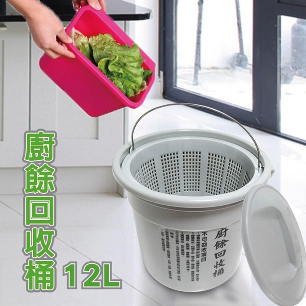 金德恩 台灣製造 12L菜渣廚餘收納桶附瀝水架