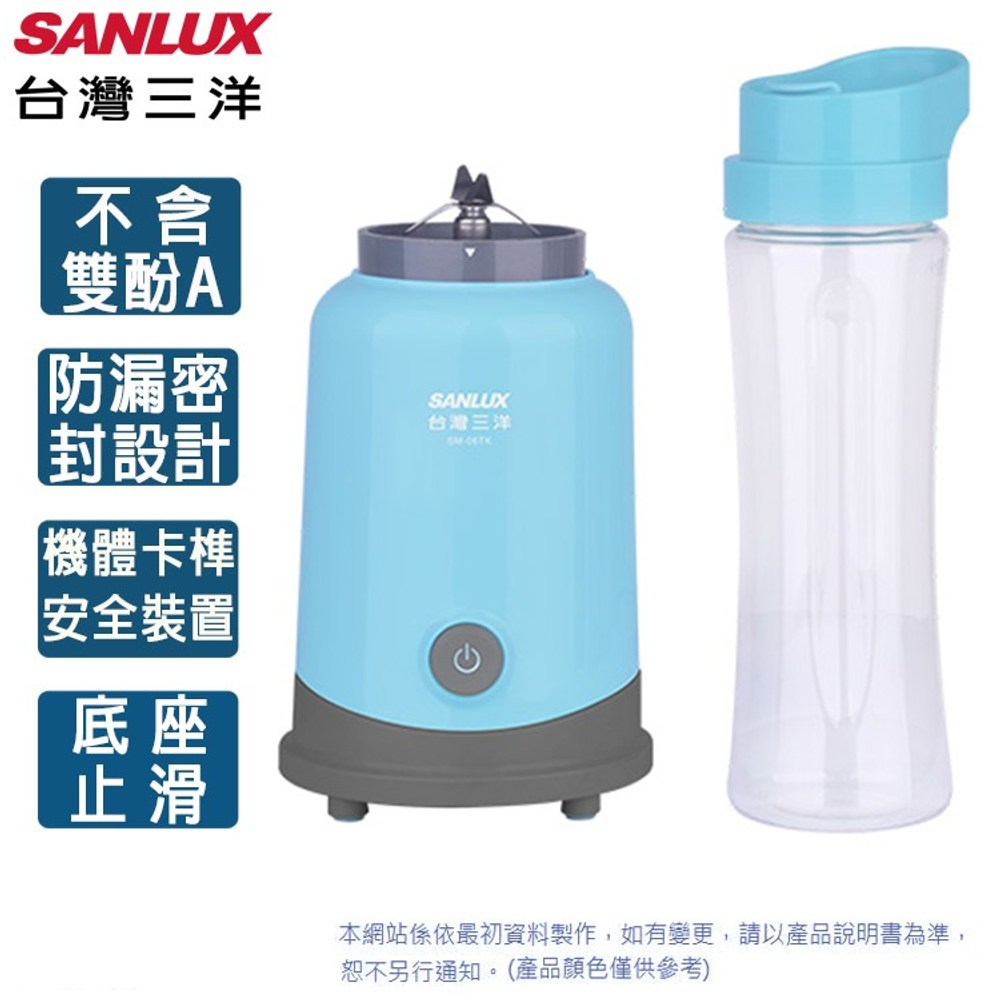 SANLUX台灣三洋隨行杯果汁機 SM-06TK
