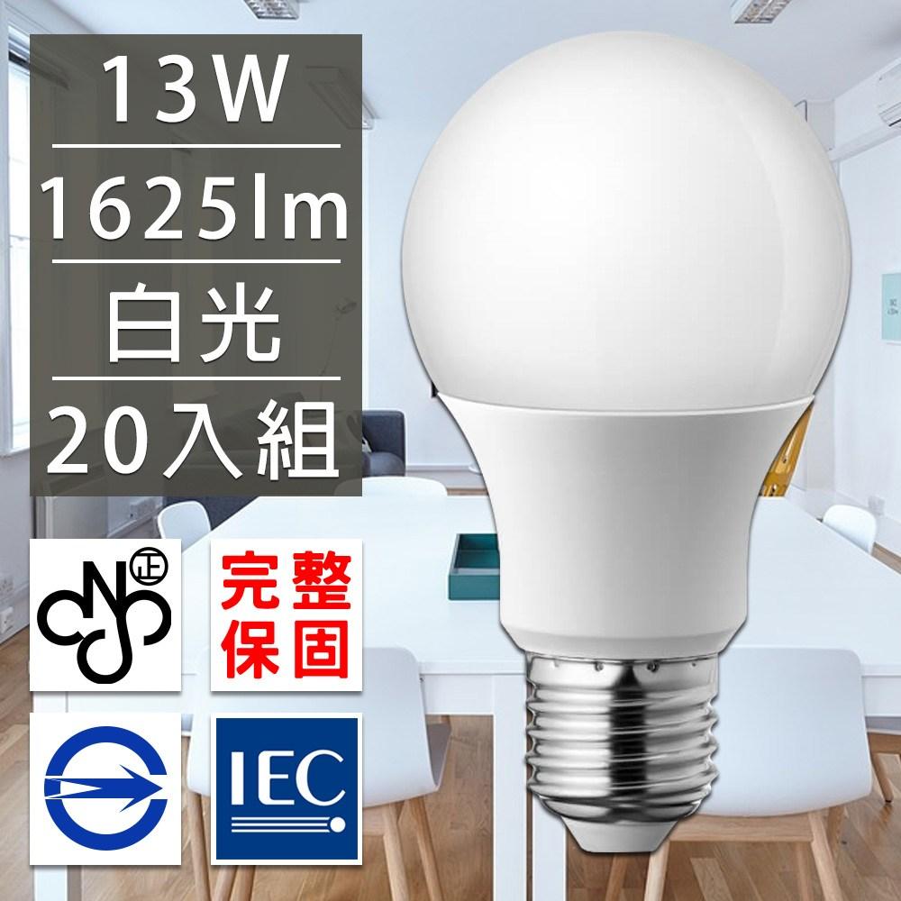 歐洲百年品牌台灣CNS認證LED廣角燈泡13W/1625流明白光20入