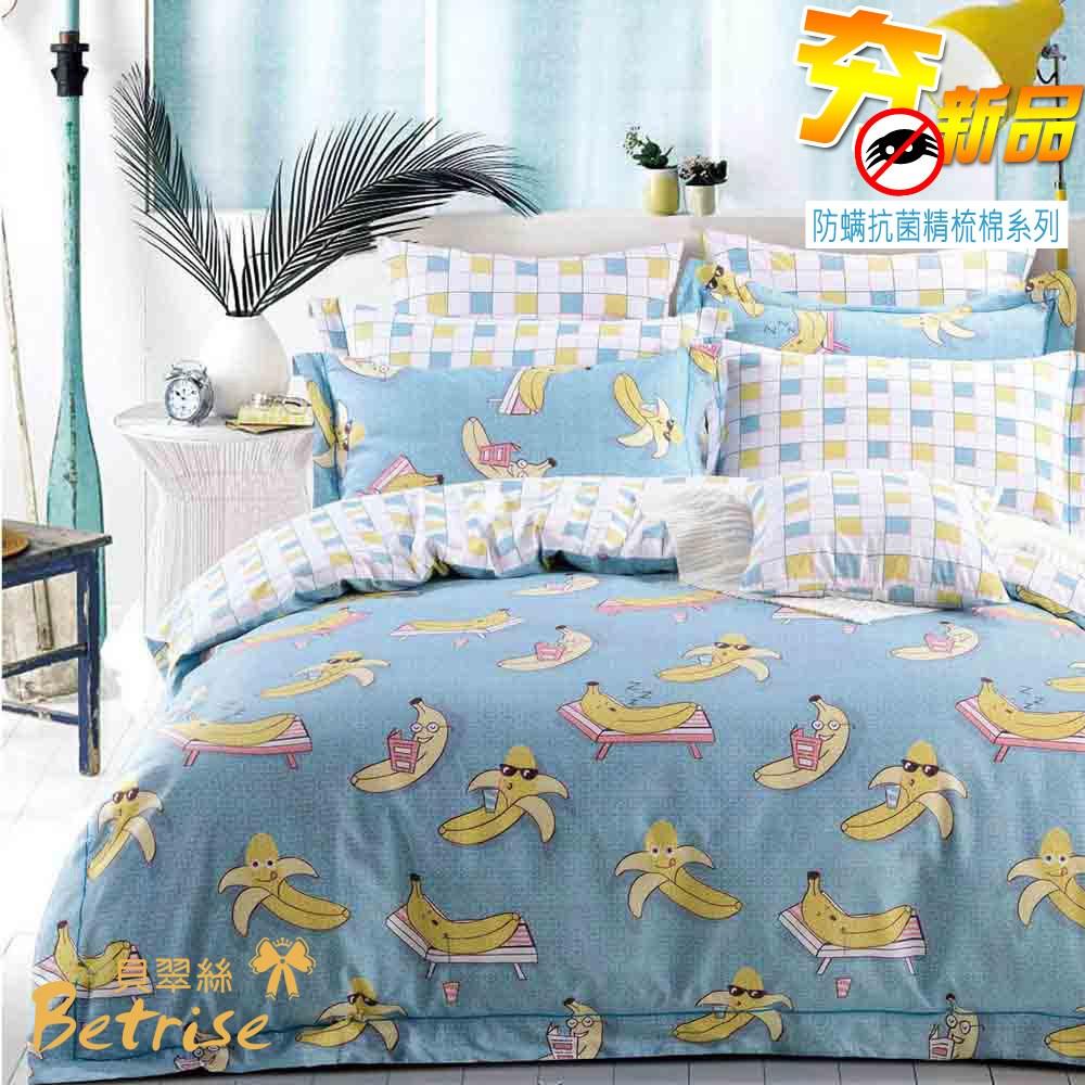 【Betrise香蕉達人】加大防蹣抗菌100%精梳棉四件式兩用被床包組