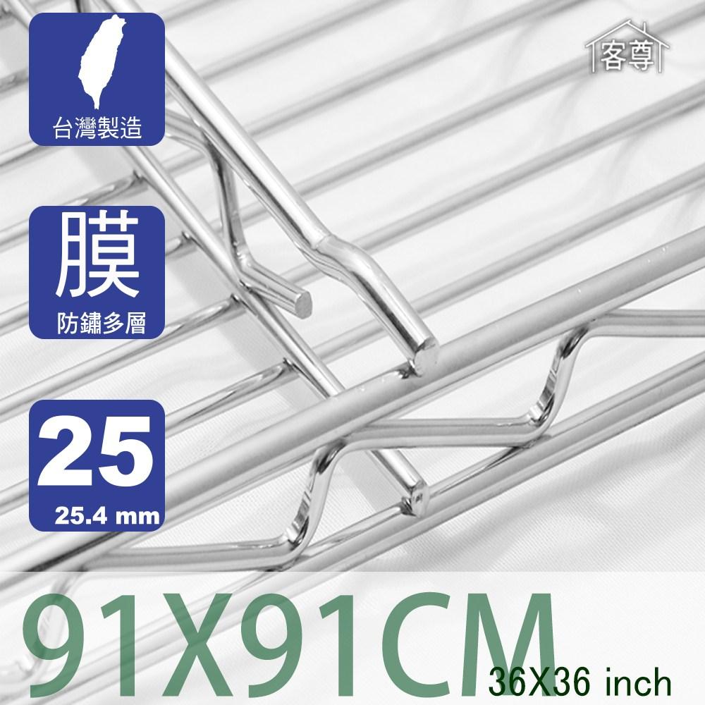 【客尊屋】多層膜尊爵型91X91cm波浪架網片91X91cm 36X36 inch