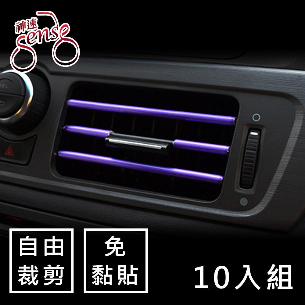Sense神速 汽車空調出風口免黏貼易安裝飾條 電鍍紫