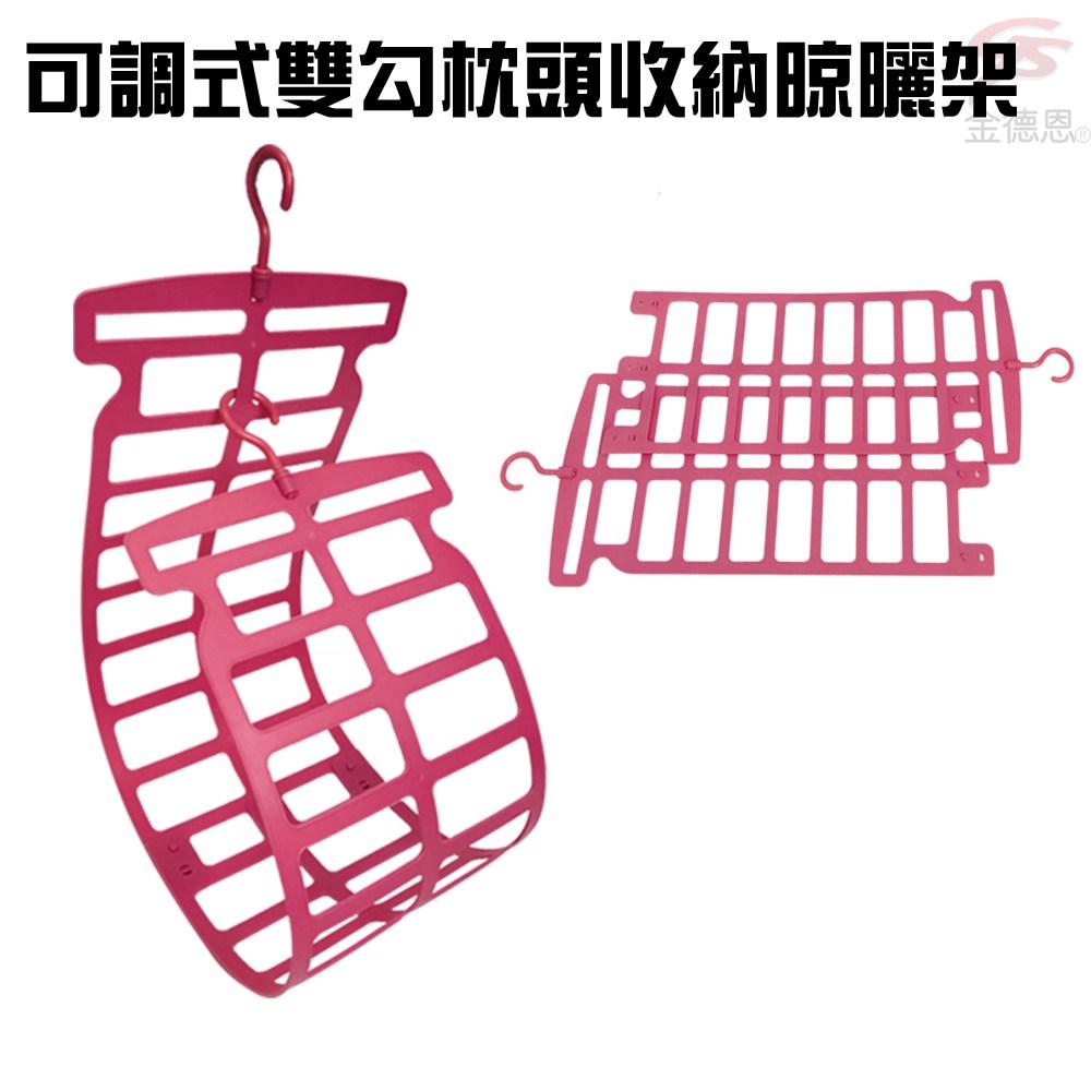 金德恩 台灣製造 360度旋轉可調式雙勾枕頭收納晾曬架/隨機色