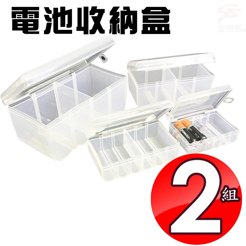 金德恩 台灣製造 2組超實用曲線型電池分類收納保存盒/四件組/全尺寸組