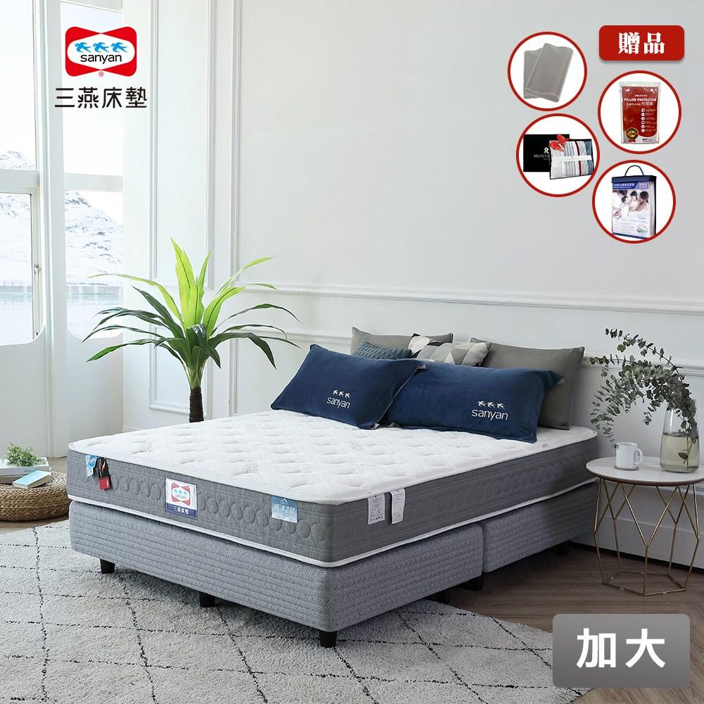 【三燕床墊】極凍2號-冰晶紗冬夏獨立筒床墊-加大(贈萬元豪禮)